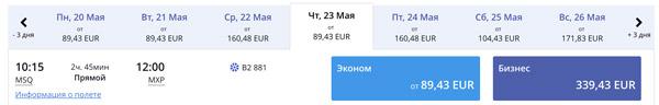 Стоимость билетов из аэропорта Минск в Мальпенса