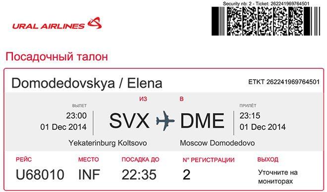 Уральские авиалинии посадочный талон