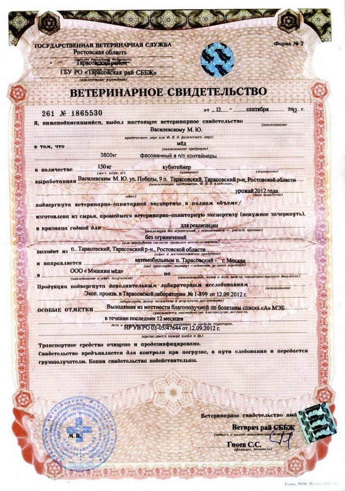 Ветеринарный сертификат на мед