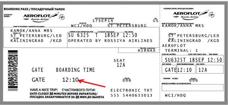 Пример времени вылета в билете Аэрофлота