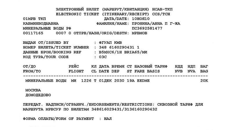 Какое время указывается в билетах на самолет